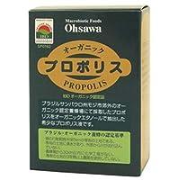 【オーサワジャパン/IBDオーガニック認定品】オーガニック・プロポリス液 30mL 3個セット
