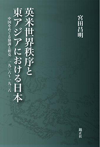 英米世界秩序と東アジアにおける日本―中国をめぐる協調と相克 一九〇六~一九三六