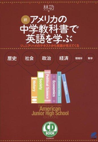 続・アメリカの中学教科書で英語を学ぶ―ジュニア・ハイのテキストから英語が見えてくる (CD book)の詳細を見る