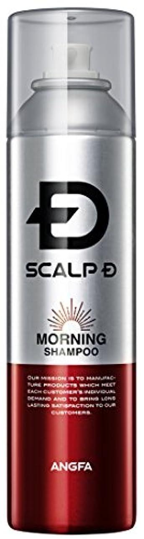 睡眠回想連続的アンファー (ANGFA) スカルプD モーニング 炭酸ジェットスカルプシャンプー 200g 朝洗用シャンプー ノンシリコン