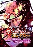 アクエリアンエイジキングスブレイカー (Vol.2) (CR comics)