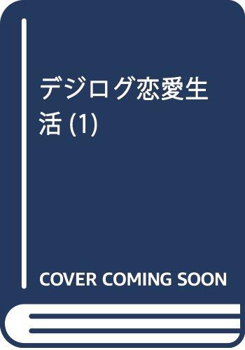 デジログ恋愛生活 1