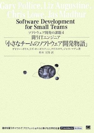 戦うITエンジニア「小さなチームのソフトウェア開発物語」 (IT Architects' Archive (ソフトウェア開発の課題))の詳細を見る