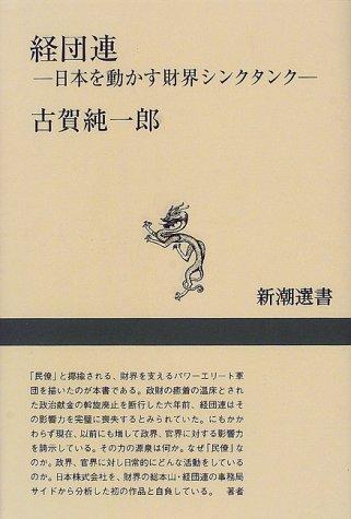 経団連―日本を動かす財界シンクタンク (新潮選書)の詳細を見る