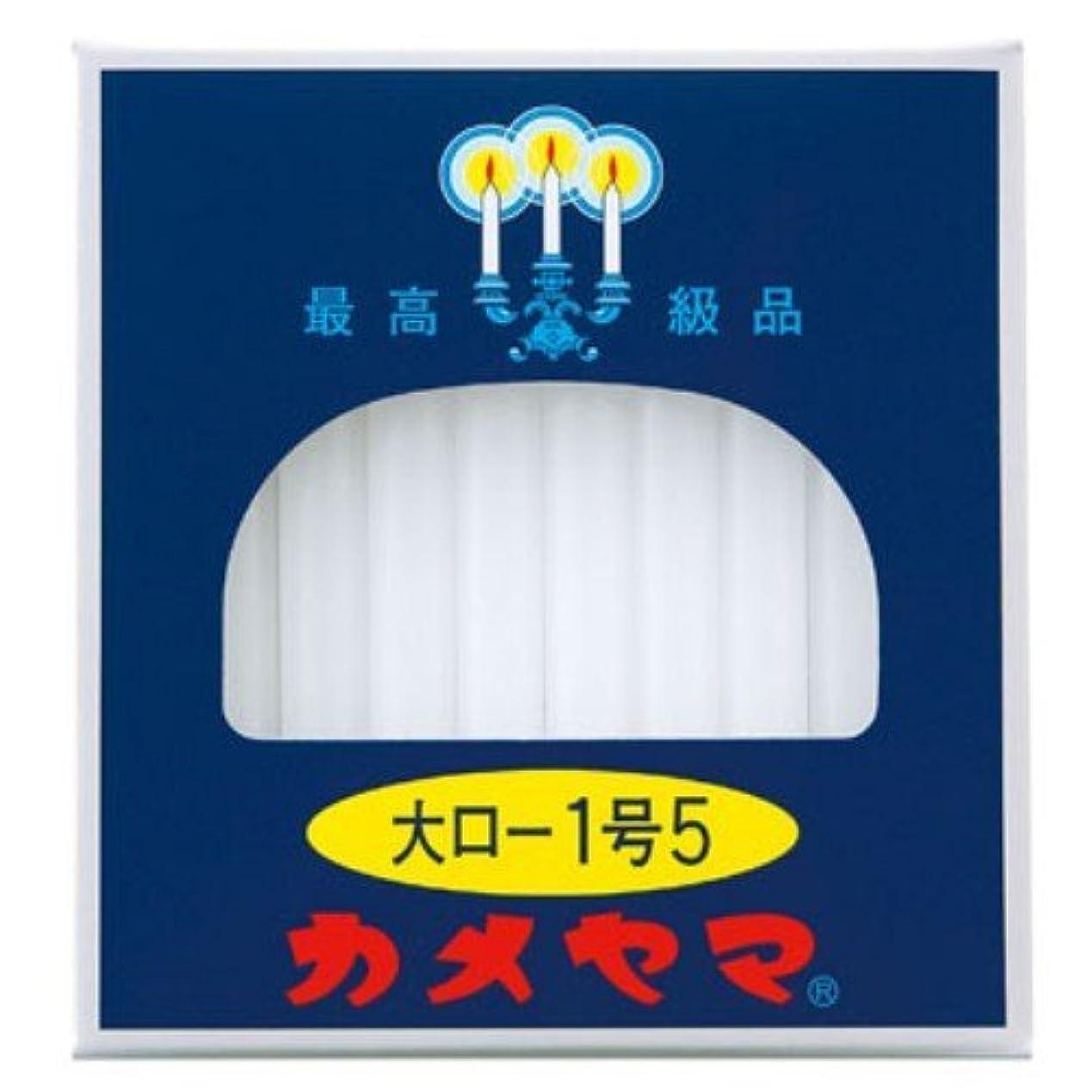 防衛バンドにぎやかカメヤマ ローソク大1.5号 40入 225G
