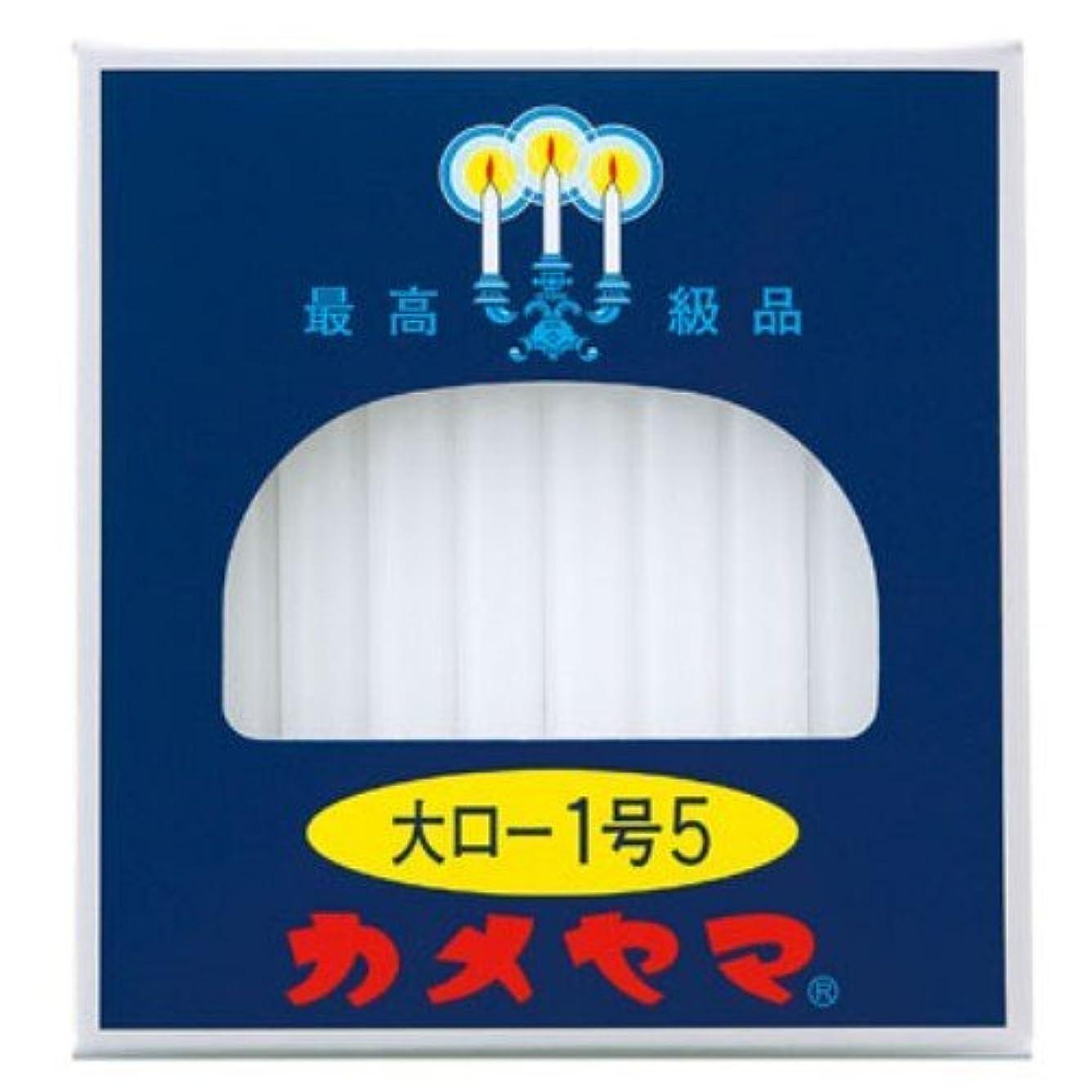 しなやかな持参共同選択カメヤマ ローソク大1.5号 40入 225G