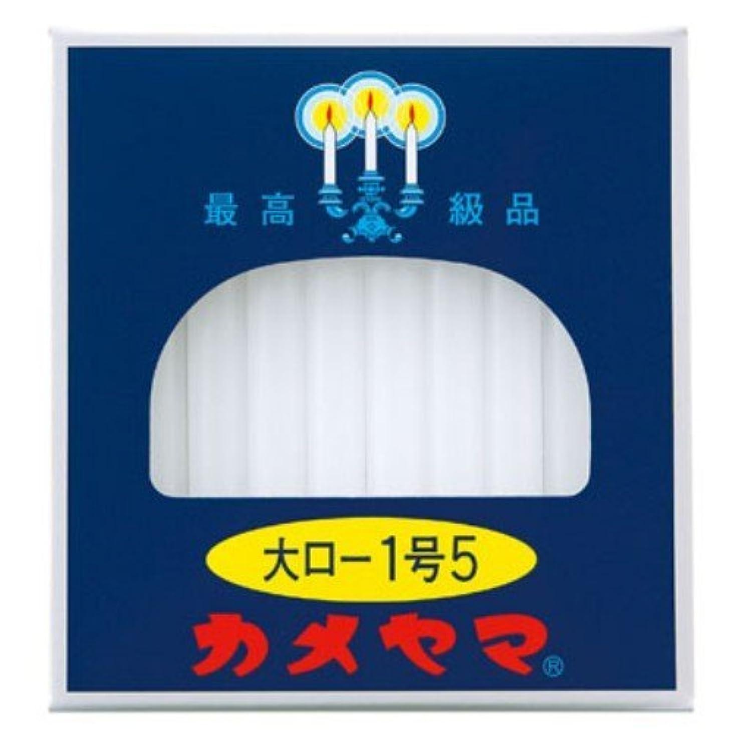 エアコンつかの間去るカメヤマ ローソク大1.5号 40入 225G