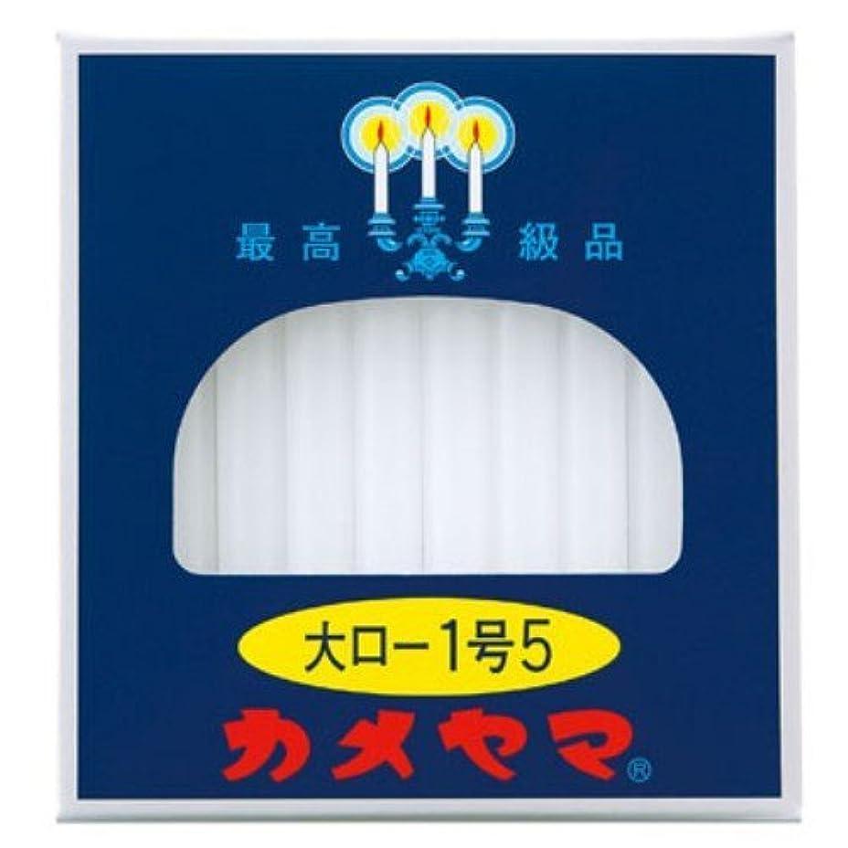 サンダース広告年齢カメヤマ ローソク大1.5号 40入 225G