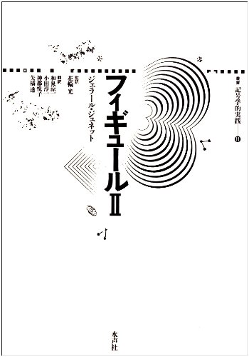 フィギュール〈2〉 (叢書 記号学的実践)の詳細を見る