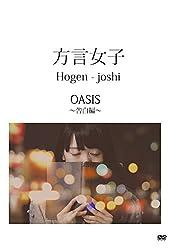方言女子 OASIS ~告白編~ [DVD]