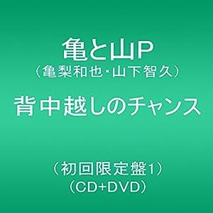 背中越しのチャンス(初回限定盤1)