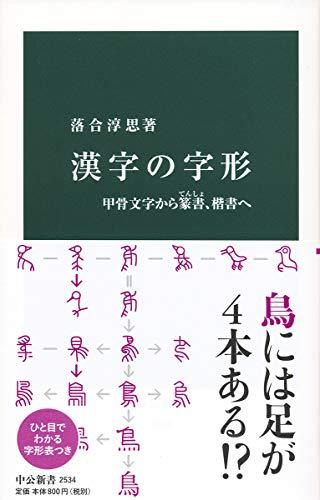 漢字の字形-甲骨文字から篆書、楷書へ (中公新書 2534)