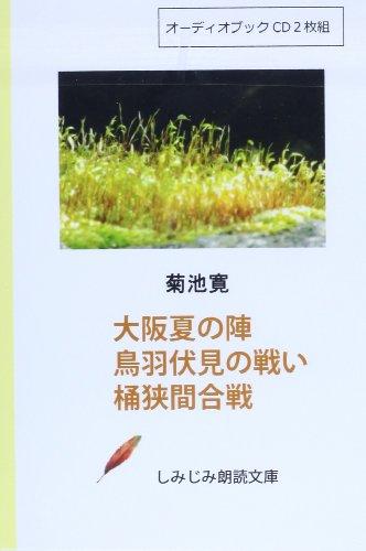 【オーディオブックCD】桶狭間合戦 大阪夏の陣他(CD2枚組) (<CD>)