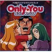 「Only Youビバ!キャバクラ」サントラ・アルバム