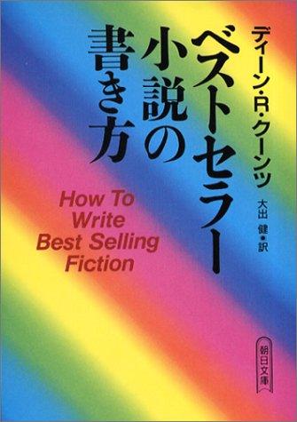ベストセラー小説の書き方 (朝日文庫)の詳細を見る