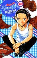 焼きたて!!ジャぱん (20) (少年サンデーコミックス)の詳細を見る