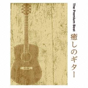 (仮) ザ・プレミアムベスト 癒しのギター