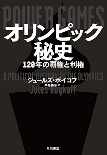 オリンピックに翻弄されたくなければ読むべし──『オリンピック秘史: 120年の覇権と利権』