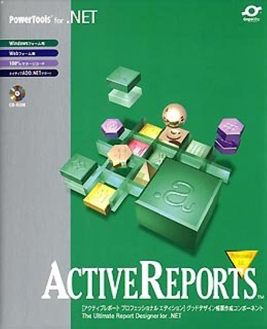 発音するハリケーン姪ActiveReports for .NET Professional Edition 1開発ライセンス