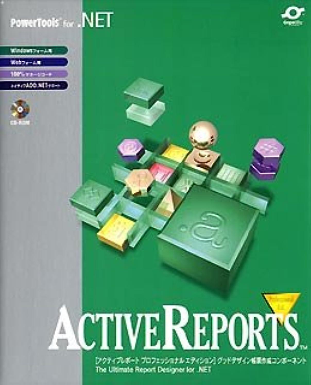 シロクマ繁雑に向かってActiveReports for .NET Professional Edition 1開発ライセンス