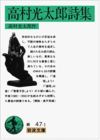 高村光太郎詩集 (岩波文庫)