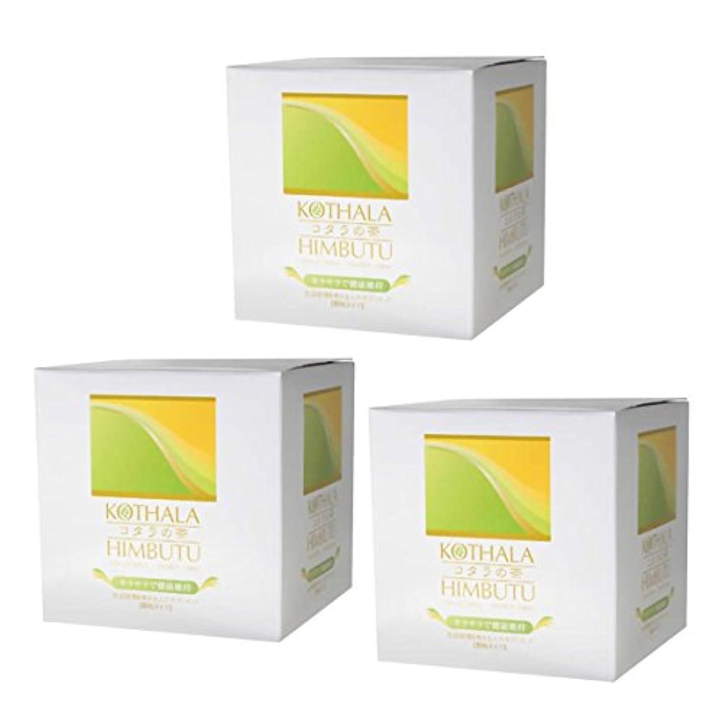 寄託自分階段コタラの茶 (90包入) 3箱セット