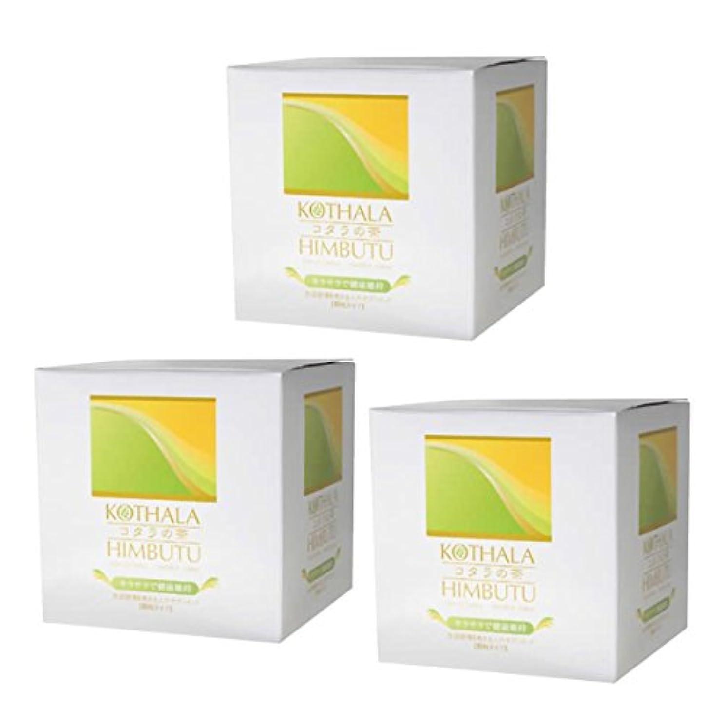 素晴らしさコメント胸コタラの茶 (90包入) 3箱セット