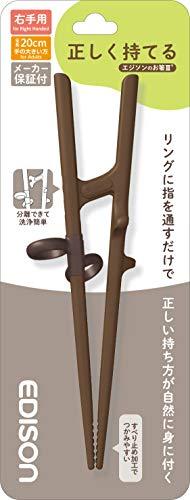 エジソン(EDISON) 箸 右手用 大人用 エジソンのお箸Ⅲ ダークブラウン 約長さ20cm 矯正 正しい持ち方 食事をサポート リハビリ KJ103271