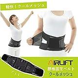 腰痛ベルト 腰痛 コルセット AIRLIFT クール メッシュ ハードフィットベルト HB03 画像