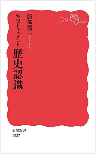 外交ドキュメント 歴史認識 (岩波新書)の詳細を見る