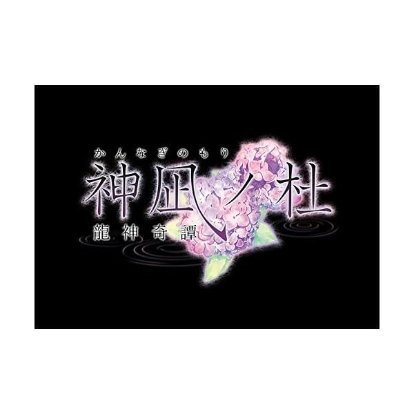 神凪ノ杜 龍神奇譚 予約特典(ドラマCD)付の紹介画像2