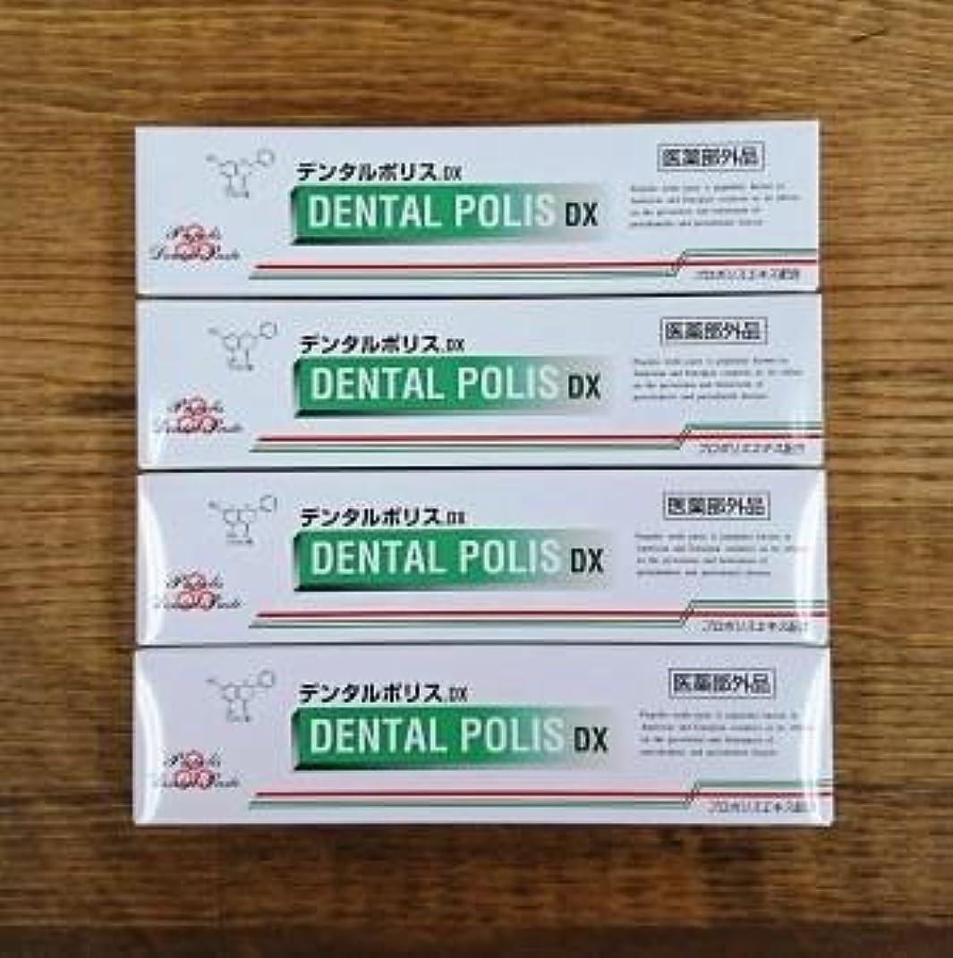 配管工ファックス三番デンタルポリスDX80g×4本セット 医薬部外品  歯みがき