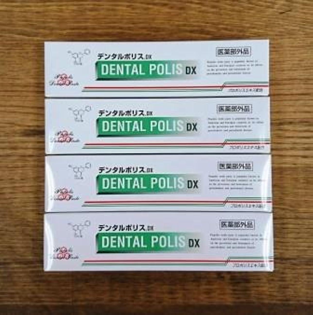 負荷祖先階段デンタルポリスDX80g×4本セット 医薬部外品  歯みがき