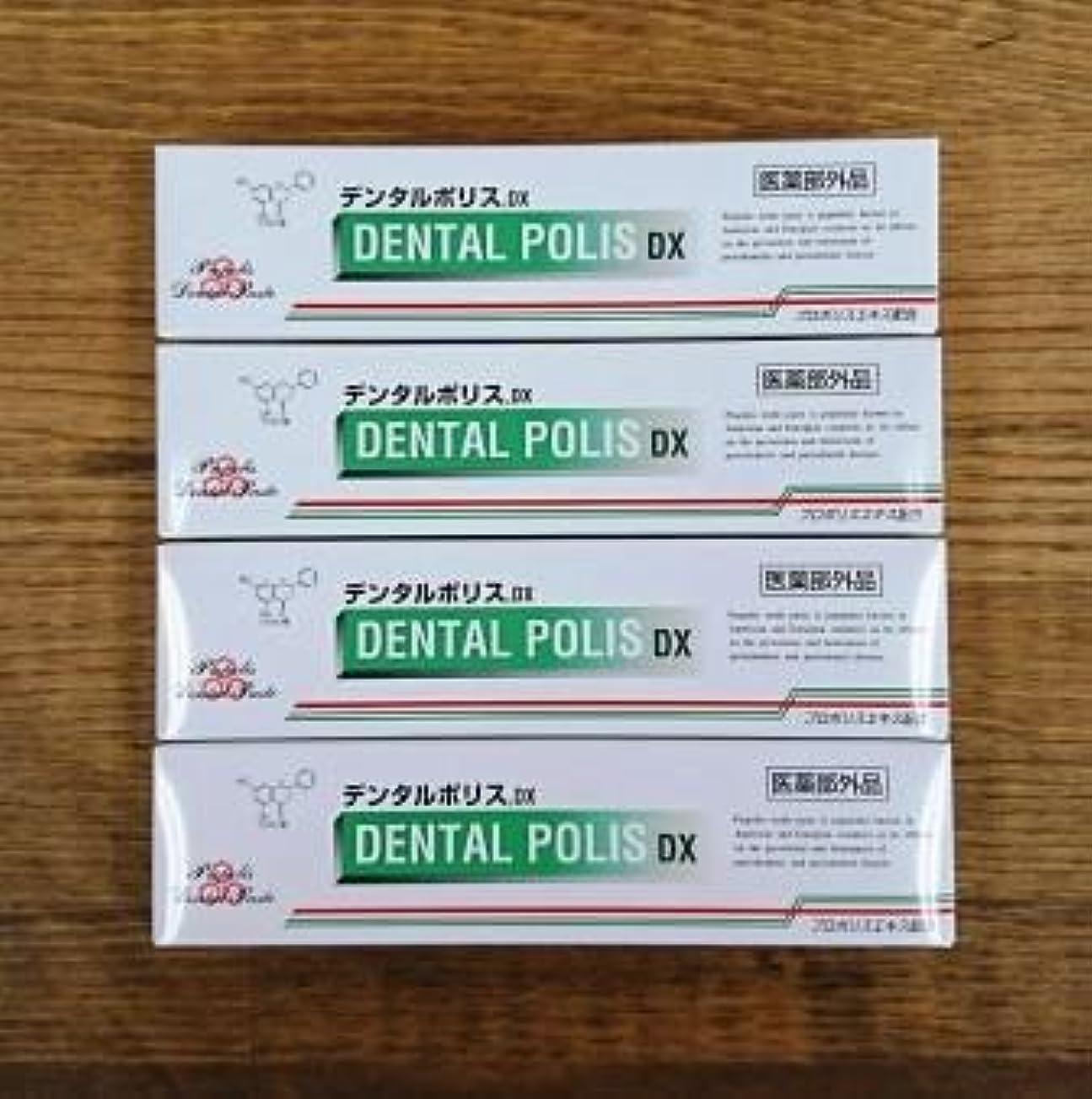 ディスコ刈り取る並外れたデンタルポリスDX80g×4本セット 医薬部外品  歯みがき