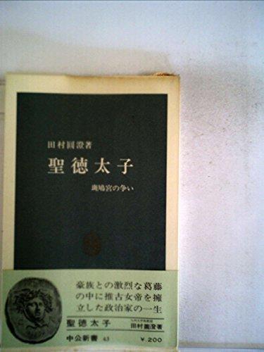 聖徳太子―斑鳩宮の争い (1964年) (中公新書)