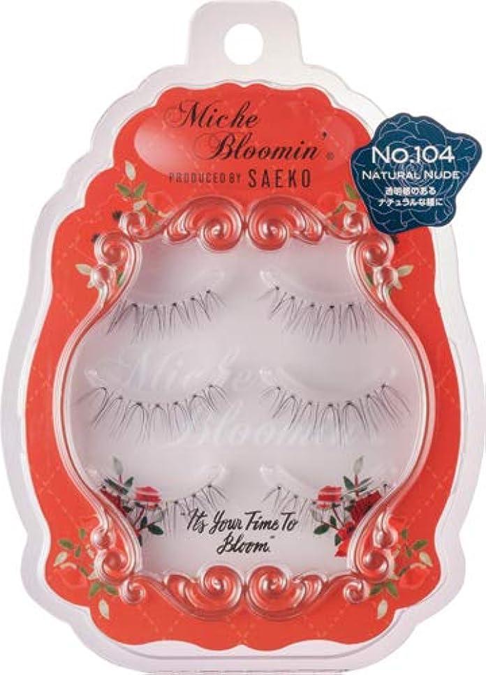 無臭法的失われたミッシュブルーミン SAEKOプロデュースライン (NO.104 ナチュラルヌード3ペア)