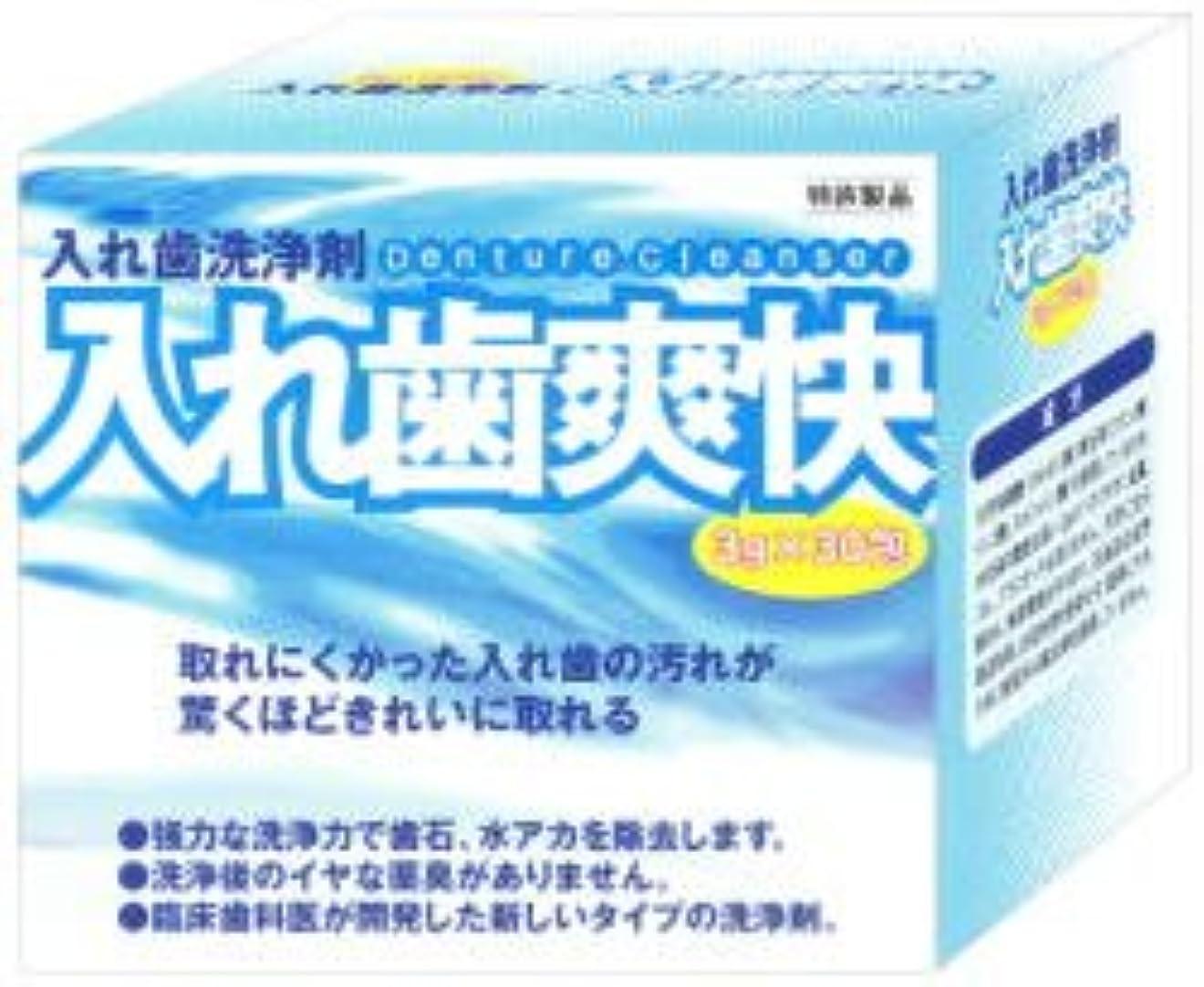 として怒って建設【和田精密歯研】【歯科用】入れ歯爽快 1箱 3g×30包【義歯洗浄剤】