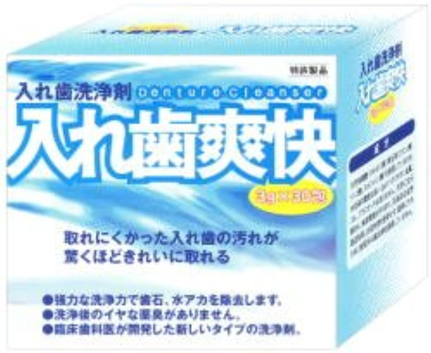 彼血レザー【和田精密歯研】【歯科用】入れ歯爽快 1箱 3g×30包【義歯洗浄剤】