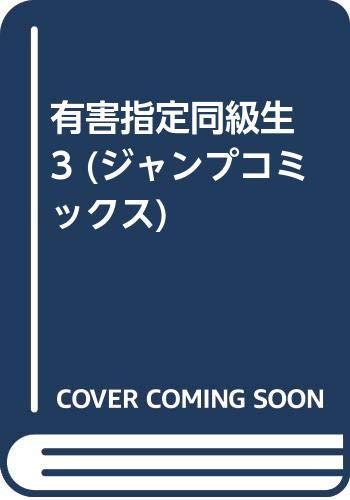 有害指定同級生 3 (ジャンプコミックス)