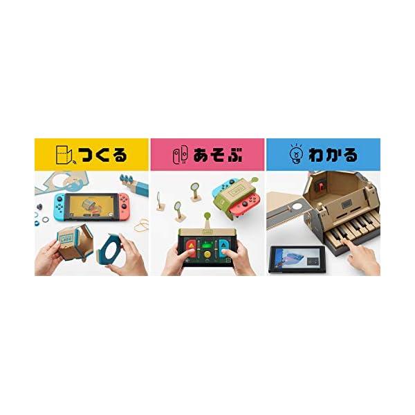 Nintendo Labo (ニンテンドー ラ...の紹介画像9