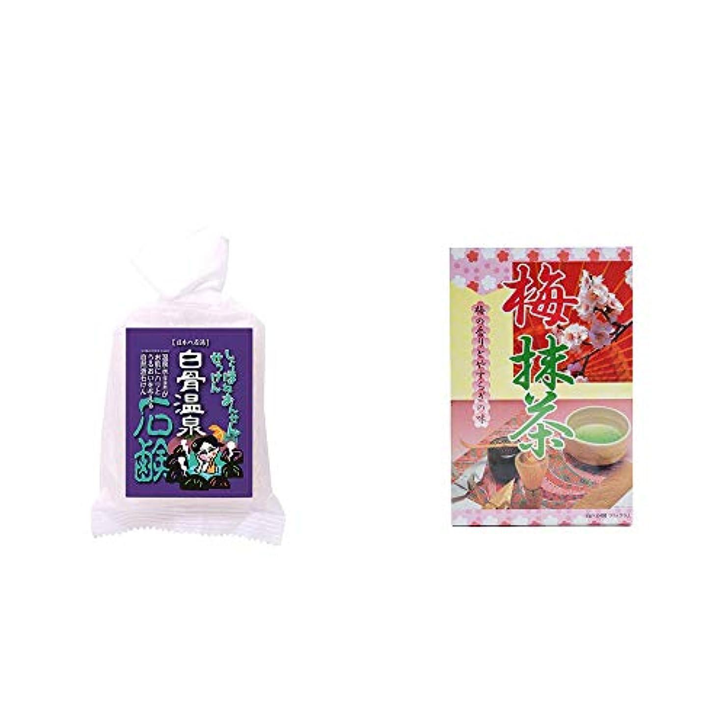 [2点セット] 信州 白骨温泉石鹸(80g)?梅抹茶[大](24袋)