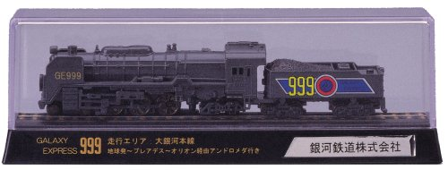 Nゲージダイキャストスケールモデル 限定 銀河鉄道999