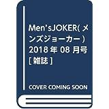 Men'sJOKER(メンズジョーカー) 2018年 08 月号 [雑誌]