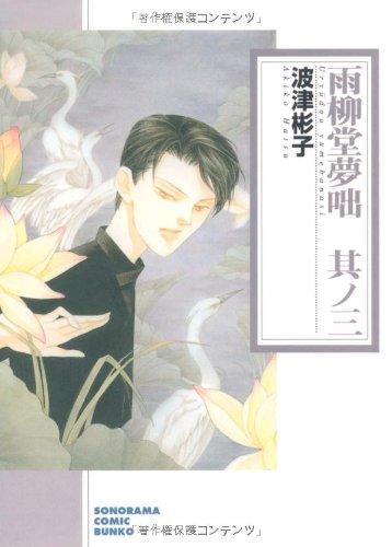 雨柳堂夢咄 其ノ3 (ソノラマコミック文庫 は 28-3)の詳細を見る