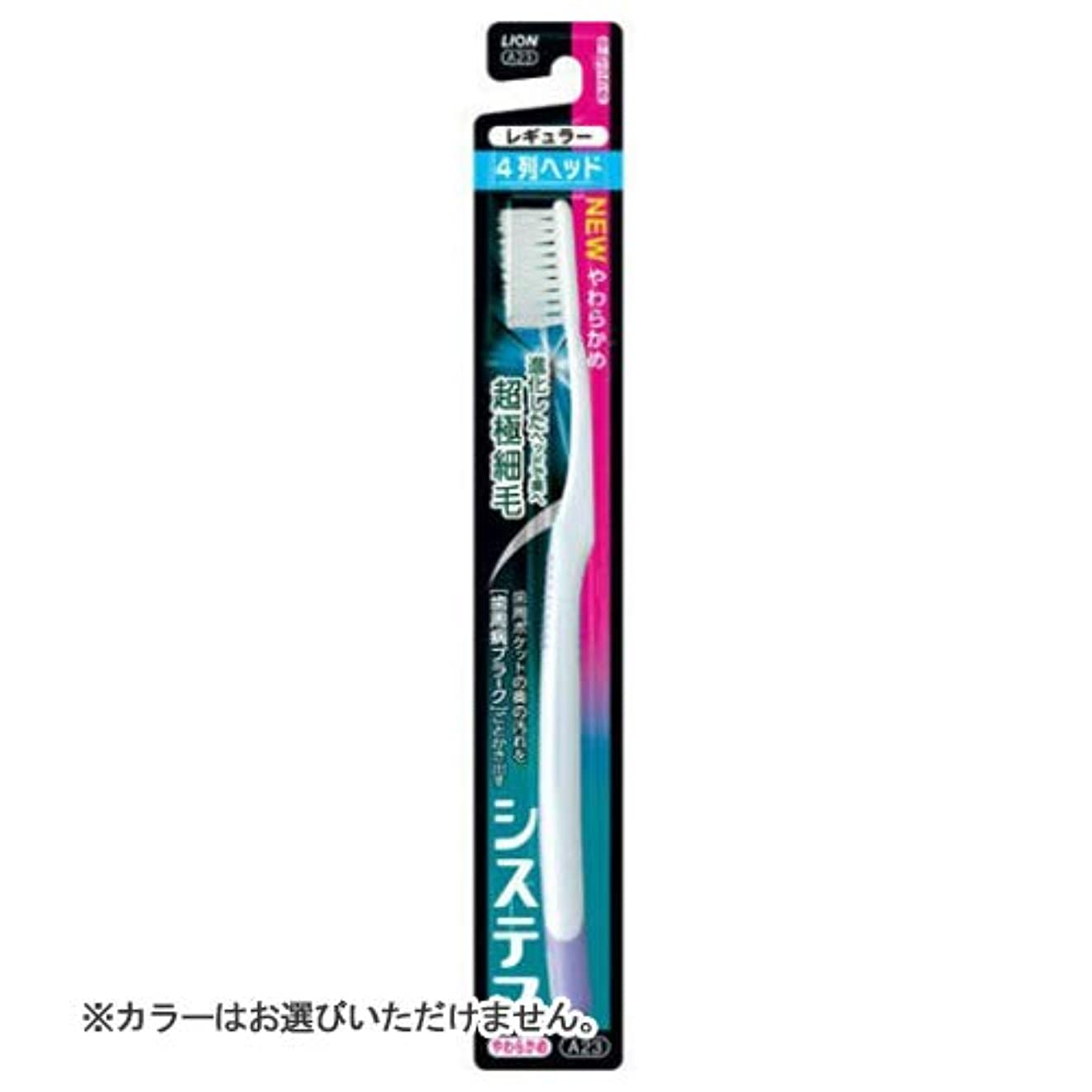 パステル科学者ナインへライオン システマ ハブラシ レギュラー4列 やわらかめ (1本) 大人用 歯ブラシ