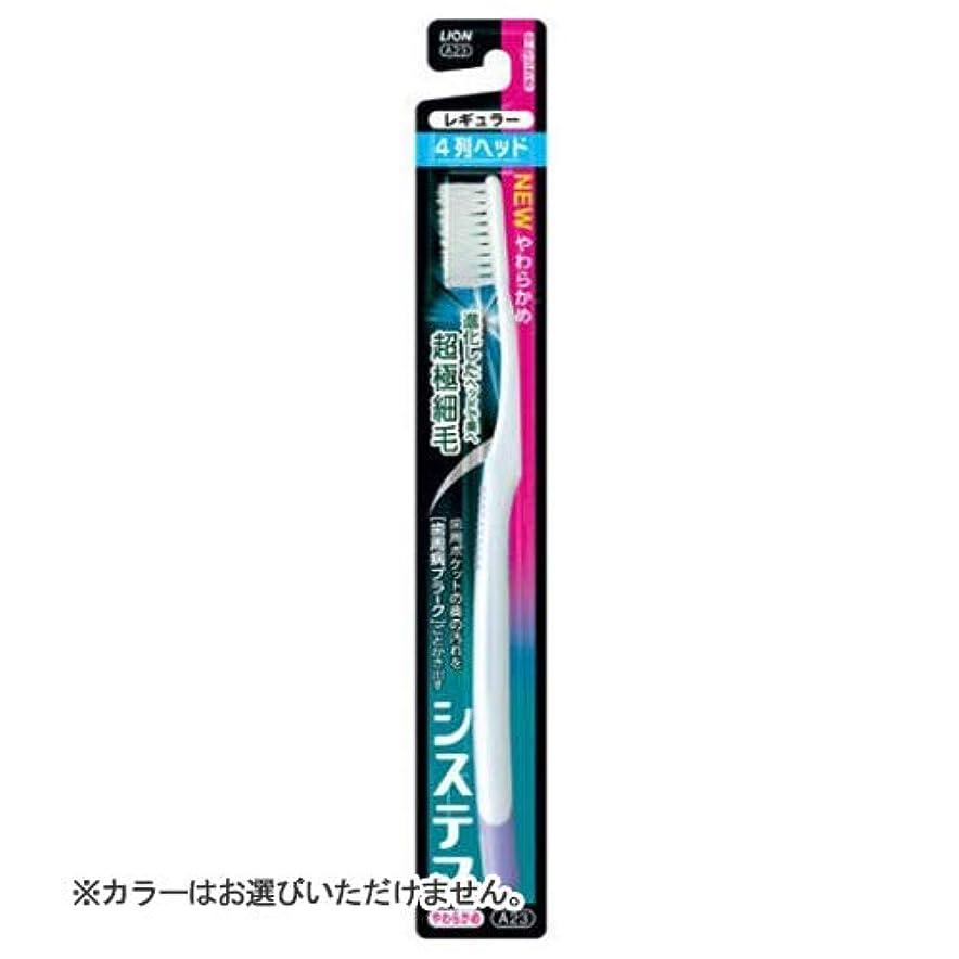 ライオン システマ ハブラシ レギュラー4列 やわらかめ (1本) 大人用 歯ブラシ