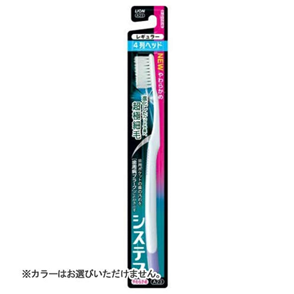 大臣スイング鎮静剤ライオン システマ ハブラシ レギュラー4列 やわらかめ (1本) 大人用 歯ブラシ
