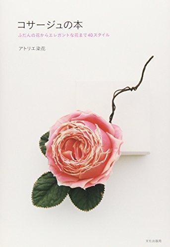 コサージュの本 ふだんの花からエレガントな花まで40スタイル...