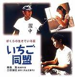 いちご同盟 【DVD】