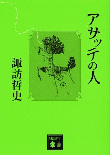 アサッテの人 (講談社文庫)
